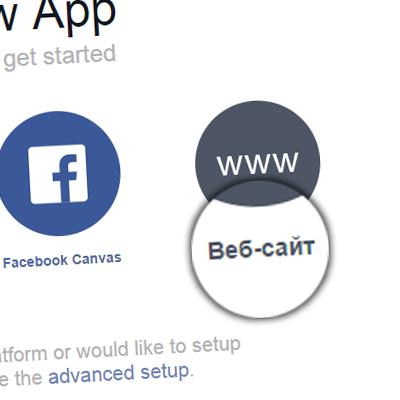 Тип OAuth приложения Facebook Веб-сайт