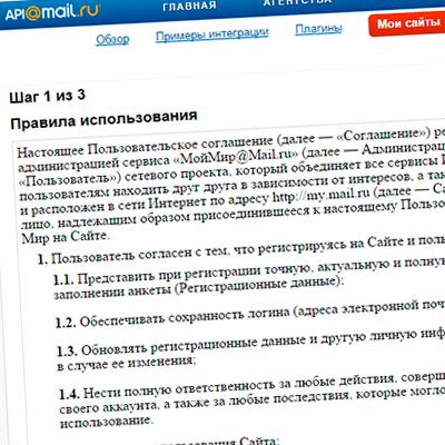 Правила использования Платформа@Mail.Ru