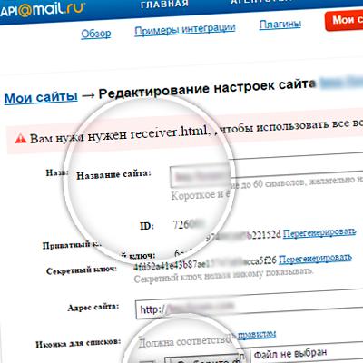 Настройка сайта в Платформа@Mail.Ru