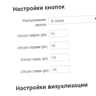 Настройки кнопок плагина LenAuth