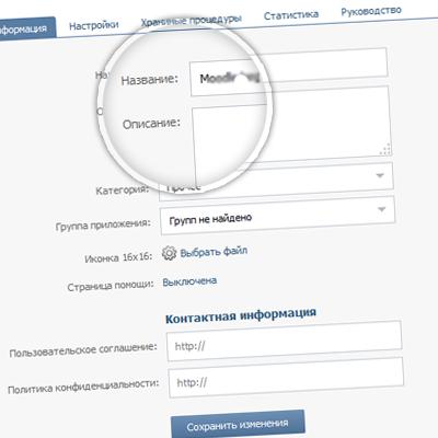 Страница приложения ВКонтакте и настройки