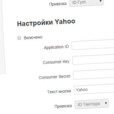 Настройка Yahoo в LenAuth