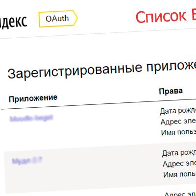 Список зарегистрированных приложений в Яндекс