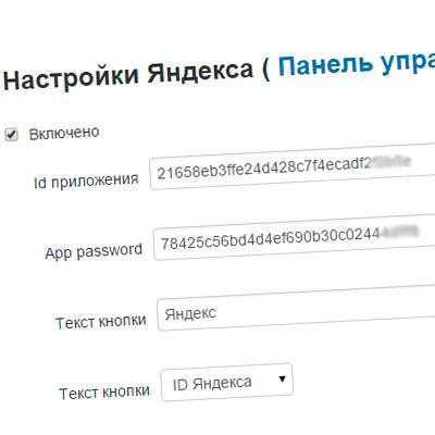 Блок LenAuth для настроек параметров OAuth Яндекса