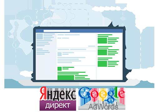 Профессиональная контекстная реклама в Яндекс.Директ и Google Adwords