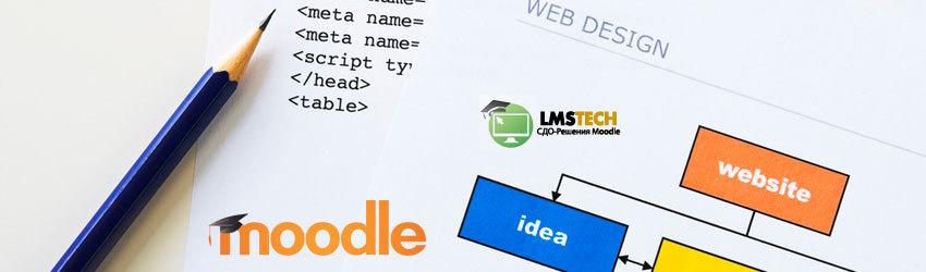 E-Learning организация дистанционного обучения Moodle