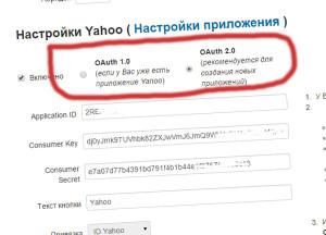 Переключение версий OAuth для Yahoo